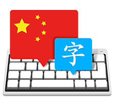 Master of Typing in Chinese 3.3.1